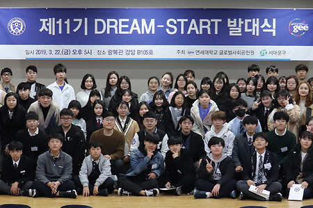"""Dream Start"" is where Yonsei's Social Engagement Begins"