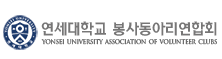 연세대학교 봉사동아리 연합회 YONSEI UNIVERSITY ASSOCIATION OF VOLUNTEER CLUBS